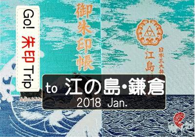 Go!  朱印 Trip to 新春の江の島・鎌倉2018 Jan.