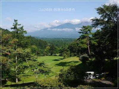 避暑地・軽井沢でリゾートゴルフ満喫の夏休み