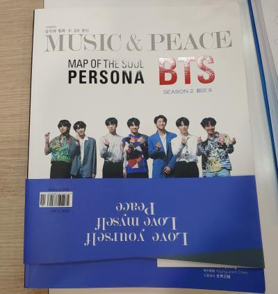 韓国旅行、2020年BTS雑誌