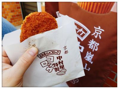 京都・嵐山で食べ歩き!中村屋のコロッケを求めて(´∀`*)