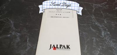 (1,2,3)JALPAKスイート{ロマンチック・スイスとパリ・ローマ12日間}新婚旅行&【結婚30周年】まぼろし旅行+サプライズプレゼント