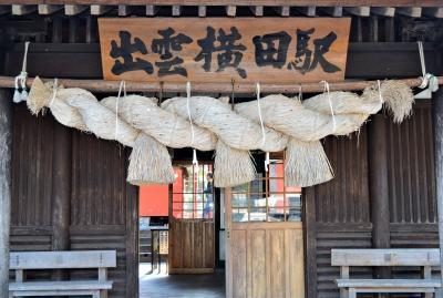風雅な町並み.竹原~三江線~温泉津温泉へ(参回目)