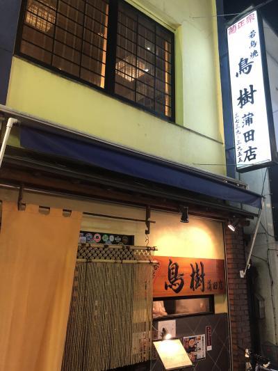 蒲田発の鳥料理専門店「鳥樹 蒲田店」~さばきたての鶏を使った様々な鳥料理がおいしいと評判の超人気店~