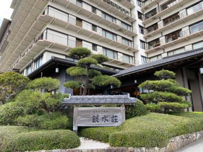 [プロが選ぶ日本のホテル・旅館100選 ]おもてなし第一位 総合順位二位に輝いた 稲取銀水荘へ