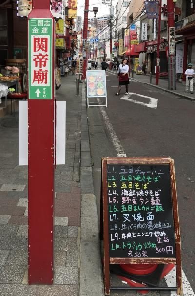 横浜中華街・500円で食べれるワンコインランチ店探索ツアー