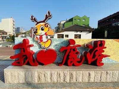 台湾 台中2020.2月⑨九日目、鹿港鎮気まま散歩