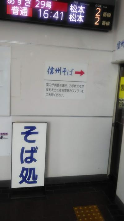 2020年鉄道旅 春の陣 1日目②