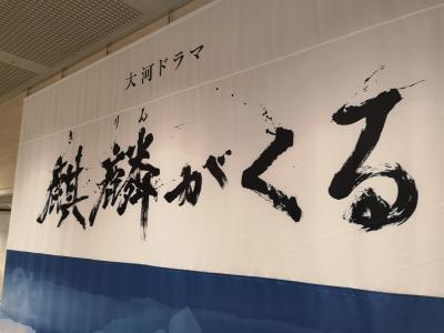 麒麟がくる 岐阜大河ドラマ館に立ち寄りました