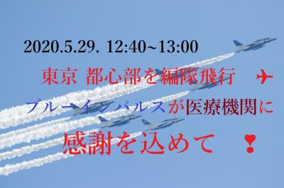 ブルーインパルスが、 新型コロナウイルスに対応する 医療従事者に 感謝を伝えようと東京都心部を編隊飛行 ✈