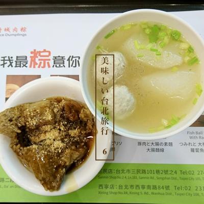 3泊4日美味しい台北旅行 6 -3日目-