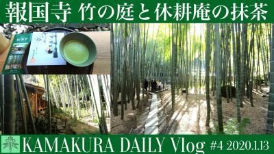 報国寺 竹の庭と休耕庵の抹茶