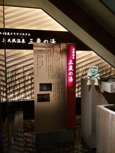 近場でダラダラと過ごすお風呂三昧:名古屋クラウンホテル&名古屋笠寺ホテル
