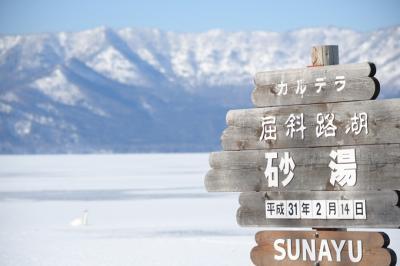 晴れの道東 極寒を満喫する 4日目