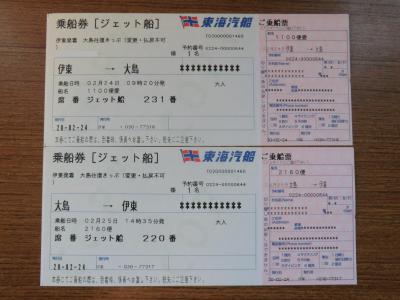 ぶらり島旅/伊豆大島・その1.伊東発着'大島3000円往復きっぷ'で島旅に行こう。