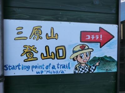 ぶらり島旅/伊豆大島・その4.月例登山報告/三原山。