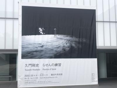 現代アートとおしゃれランチの豊田市美術館