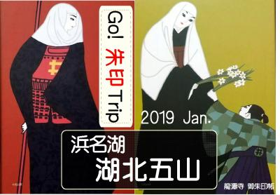 Go!  朱印 Trip to 浜名湖・湖北五山2019 Jan.