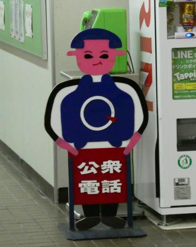 新岩国駅で。