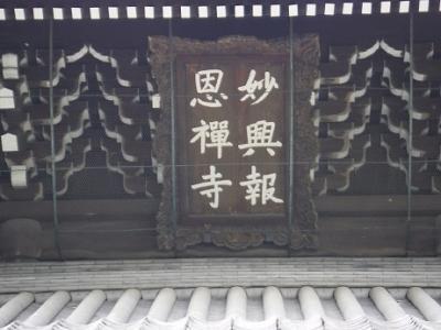 妙興寺探訪 その1