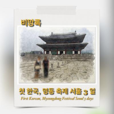 【備忘録】初韓国、明洞祭りソウル3日間 2008年 7月
