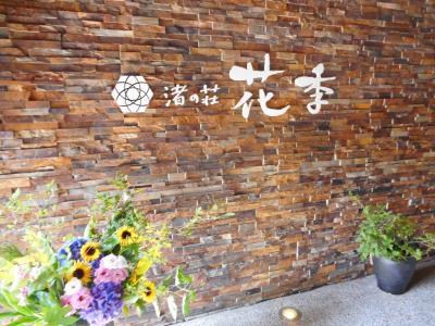他県自粛で淡路島へ!渚の荘 花季でリフレッシュ!!