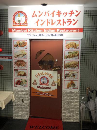 西葛西発のインド料理店「ムンバイキッチン」~日本ではまだまだ珍しいインド風中華が食べられるお店~