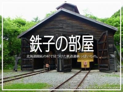 鉄子の部屋・北海道開拓の村で見つけた鉄道遺構っぽいもの。
