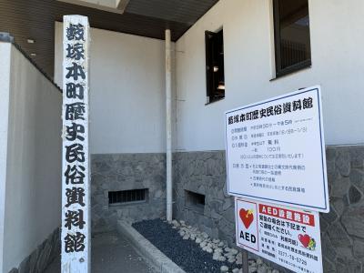 藪塚本町歴史民族資料館