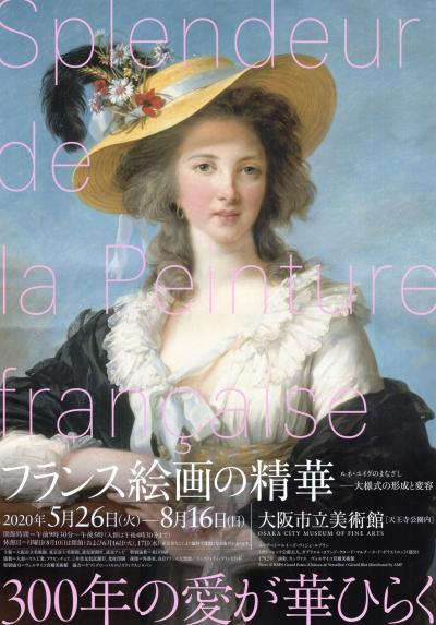 自粛明けの最初の展覧会は、大阪市立美術館「フランス絵画の精華」展