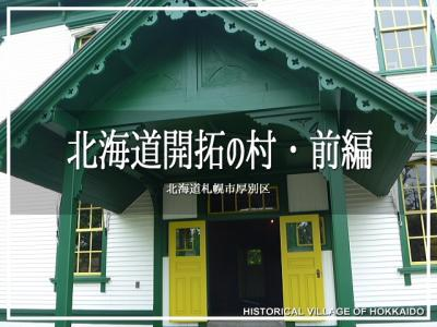 北海道開拓の村・前編