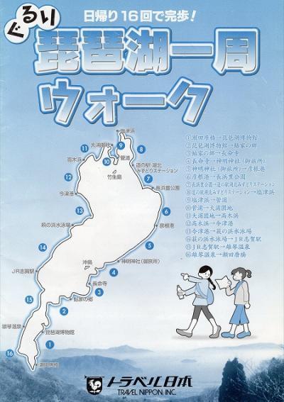 「ぐるっと琵琶湖一周ウオーク」を終えて