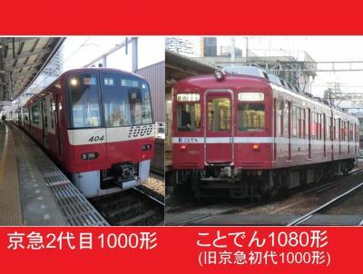 岡山HATO国際平和親善会議(オフ会)の旅・その1.赤い電車に会いに行こう!高松へ。