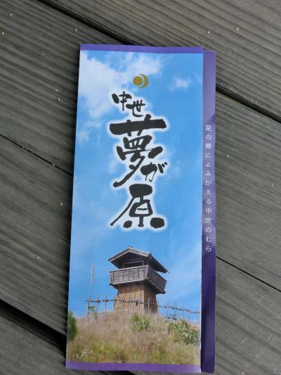 2020・岡山県内をドライブ旅(その5)「中世夢が原」へ