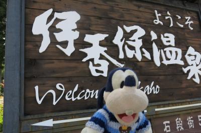 グーちゃん、県またぎ緩和後の伊香保温泉へ行く!(お馬さんも露天風呂へ!編)