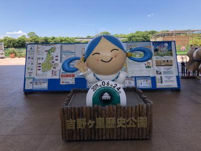 ANAとく旅マイルで行った九州旅行、1年前の6月24日は吉野ケ里遺跡にいました。