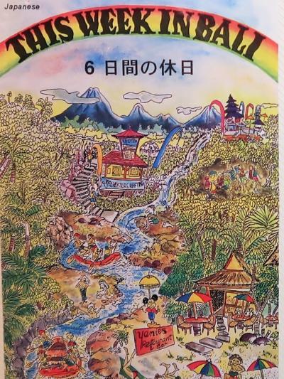 バリ島/1994年-2 アユン川下り=ラフティング体験 ☆ウブド周辺=サイクリング・ツアーも