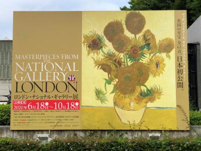 2020年6月18日東京で世界初開催「ロンドン・ナショナル・ギャラリー展」@国立西洋美術館★ecute上野のグッドスプーンチーズ★やなぎ茶屋