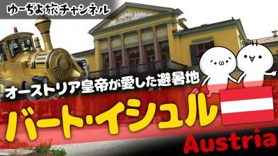 ゆーぢよ旅日記 ウロウロヨーロッパ1ヶ月~番外編バートイシュル~
