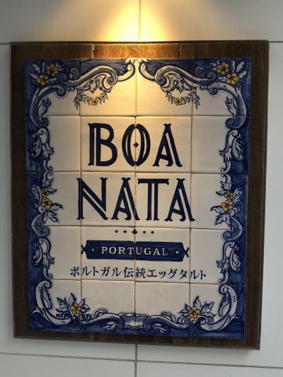 八丁堀発のポルトガル菓子店「ボア ナタ(BOA NATA)」~本国出身の店主が作るポルトガル菓子の専門店~