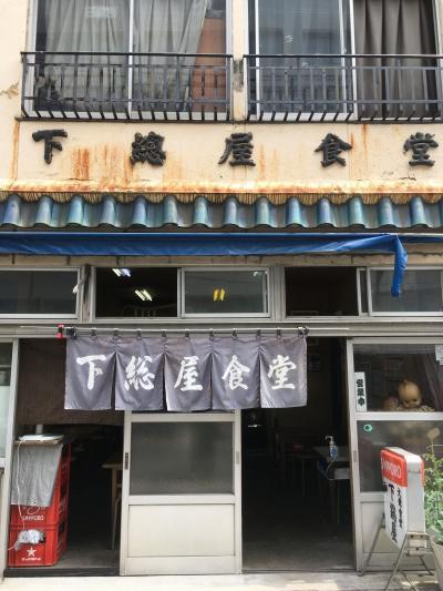 今日の朝食堂 今日の朝定食①  墨田区横網(両国)下総屋食堂