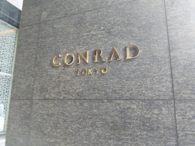 コンラッド東京滞在記
