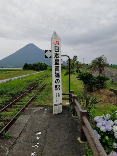 【西大山】JR日本最南端の駅へ行く!