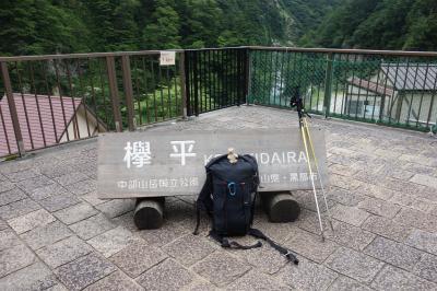 目指せ、国内3000m級22峰踏破!<18-14>早月尾根~剱岳~剱澤~仙人温泉~阿曽原温泉~欅平 ⑭蜆谷~欅平に到着!
