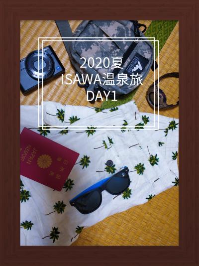 2020夏 ISAWS温泉旅 DAY1