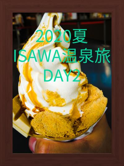2020夏 ISAWS温泉旅 DAY2