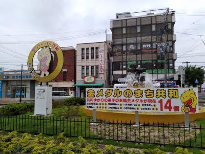 金メダルの街 愛知県 共和 をぶらぶらして見つけたもの