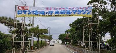 晴れ男、体力低下を痛感 第21回ロマン海道伊良部島マラソン大会は一応完走したさ~