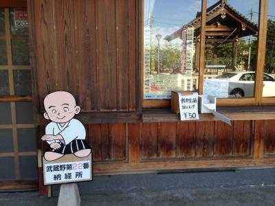 武蔵野33観音霊場の内、日高市No26,No27,No34を巡る。