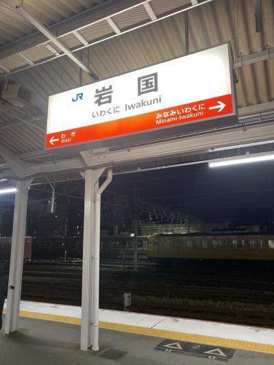 日本の白地図を埋める旅山陽山陰編2~山口へひたすら移動~