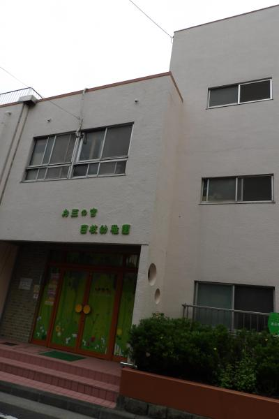 お三の宮日枝幼稚園(横浜市南区日枝町)